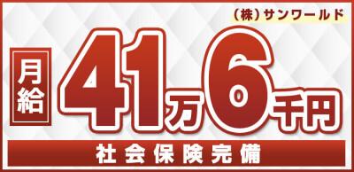 株式会社サンワールド(新宿11チャンネル)の男性求人