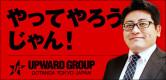 株式会社アップワードグループの男性求人