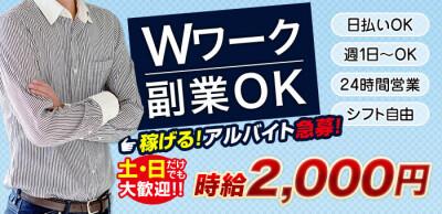 TOKYO LOVEマシーンの男性求人