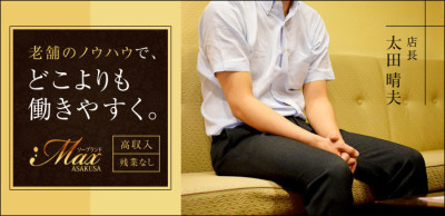 ソープランドマックス(浅草)の男性求人