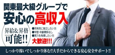 イキなりグループの男性求人
