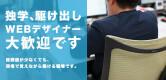 TOKYO HISTORY GROUPの男性求人