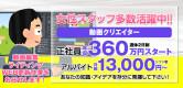 新宿手コキ研修塾の男性求人