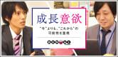 恋愛白書in横浜(恋愛グループ)