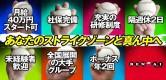 土浦★ガールズコレクション(恋愛グループ)の男性求人