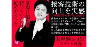 ハピネス福岡の男性求人