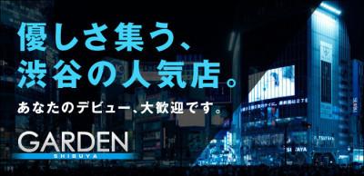 渋谷ガーデンの男性求人