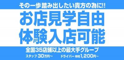 プリンセスセレクション神戸店の男性求人