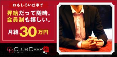 CLUB DEEPの男性求人