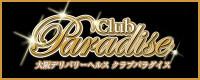 クラブパラダイスの男性求人
