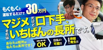 テコちゃんグループの男性求人