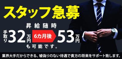 横浜ダンディーグループの男性求人