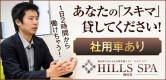 HILLS SPA梅田店の男性求人