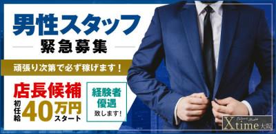 Xtime大阪の男性求人