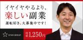 スターグループ(関西)の男性求人