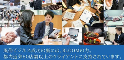 株式会社BLOOMの男性求人