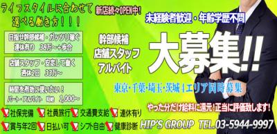Hip's-Group(ヒップスグループ)の男性求人