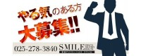 smileの男性求人