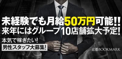 京都BOOKMARK(ブックマーク)の男性求人