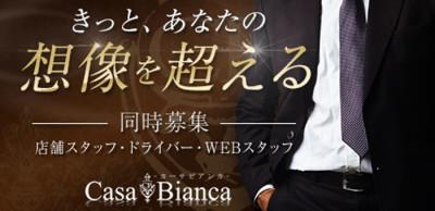CASA BIANCA(カーサ・ビアンカ)の男性求人