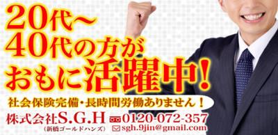 株式会社S.G.H(新橋ゴールドハンズ)の男性求人