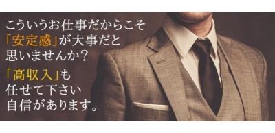 新横浜クラブリッツの男性求人