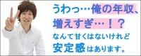 es(横浜エス)の男性求人