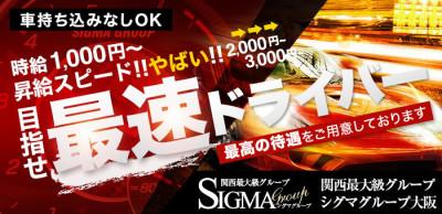シグマグループ大阪の男性求人