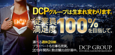 DCPグループの男性求人