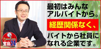 宝島24 歌舞伎町エリアの男性求人