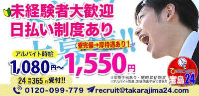 宝島24 渋谷エリアの男性求人