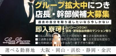 LINE GROUP(姫路エリア)の男性求人