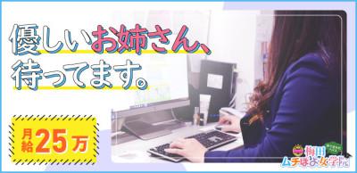 梅田ムチぽよ女学院の男性求人