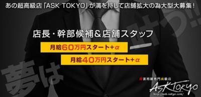 ASK TOKYOの男性求人