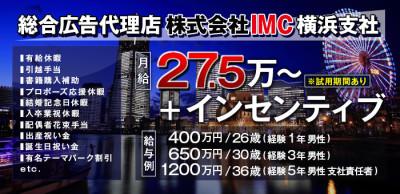株式会社IMC 横浜支社の男性求人