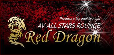 Red Dragonの男性求人