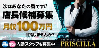 PRISCILLA -プリシラ-の男性求人