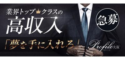 プロフィール 大阪の男性求人
