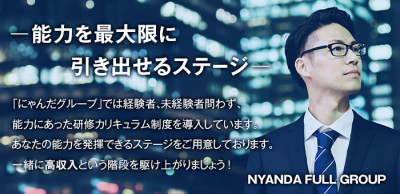 NYANDA FULL GROUPの男性求人