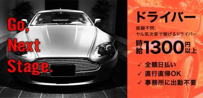 Essence埼玉~清楚系美少女専門店の男性求人