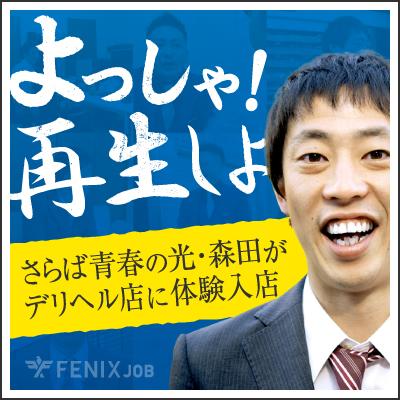 風俗男性求人FENIXJOB特別CM さらば青春の光・森田がデリヘル店に体験入店