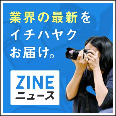 ZINEニュースの記事 | Fenixzine