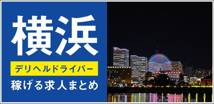 横浜デリヘルドライバー求人