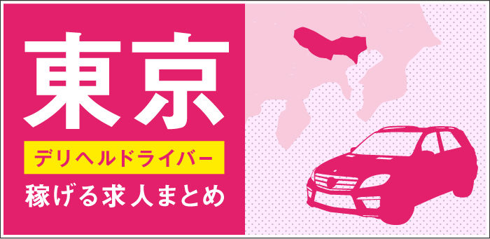 東京デリヘルドライバー求人特集!都内の高給バイト募集10店とは!?