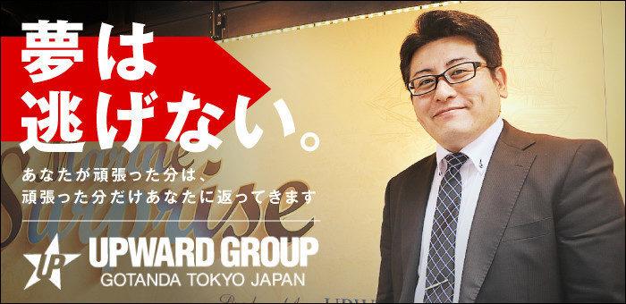 アップワードグループ 東京