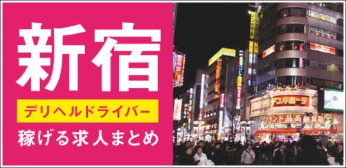 新宿デリヘルドライバー求人特集!高収入の募集7店舗を紹介!