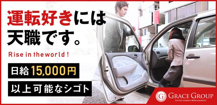 グレイスグループ 東京の風俗送迎ドライバー求人!高収入の運転手バイト募集
