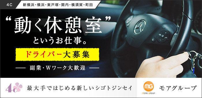 モア 風俗ドライバー求人