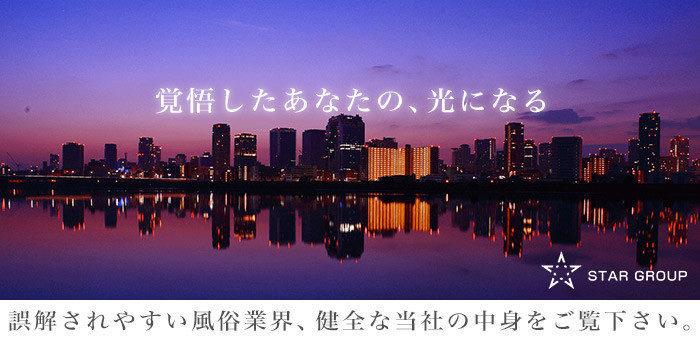 関西本部 スターグループ