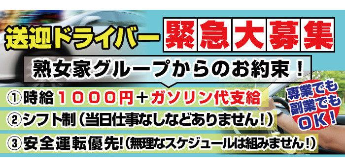 熟女家グループ 大阪